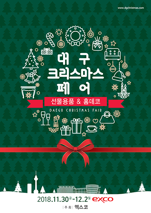 Daegu Christmas Fair 2019 이미지
