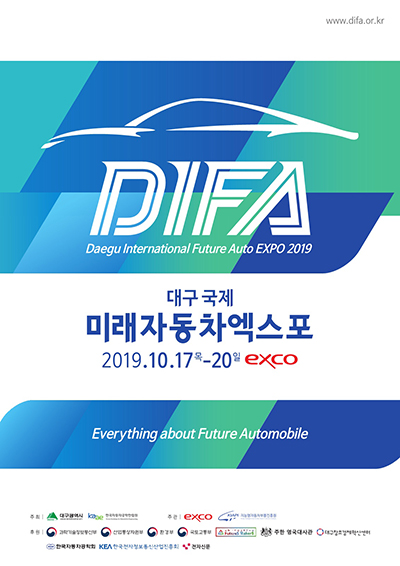 Daegu International Future Auto Expo 2019 (3rd)