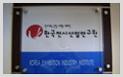 한국전시산업연구원(주) 사진