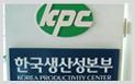 한국생산성본부 사진