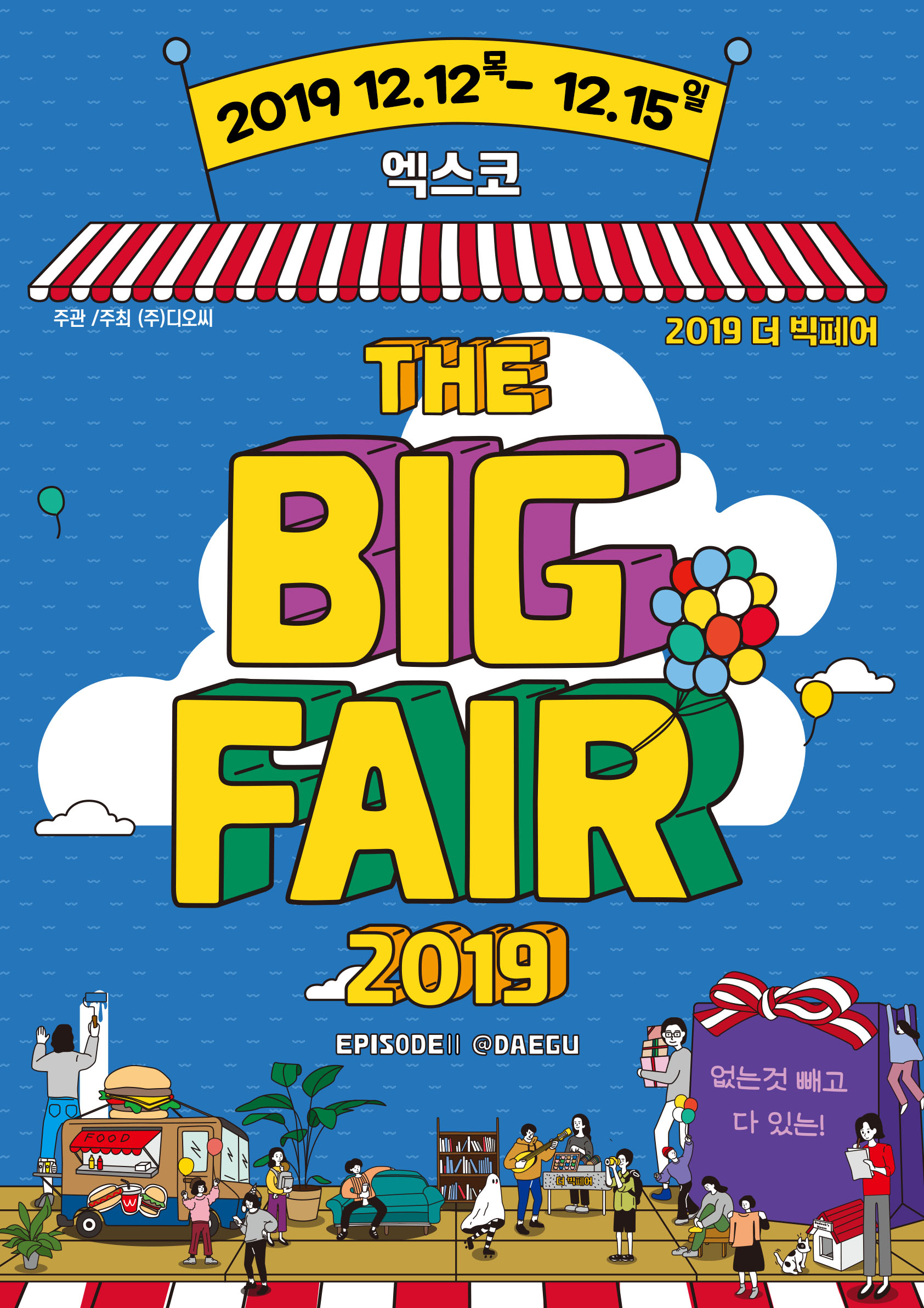 2019 더빅페어(The Big Fair 2019)