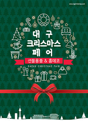 Daegu Christmas Fair 2020 이미지