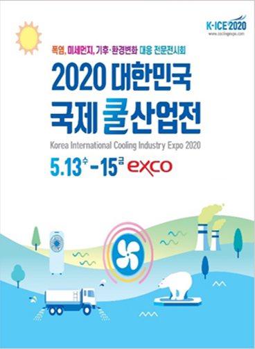 Korea International Cooling Industry Expo 2020 이미지